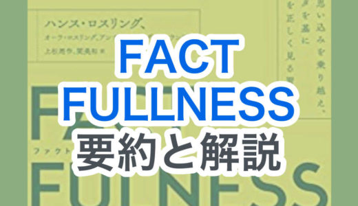 『FACTFULNESS(ファクトフルネス)』の要約と解説