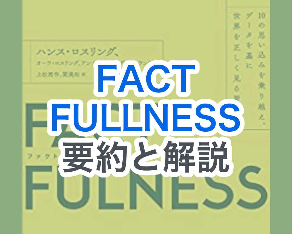 ネス 要約 フル ファクト 【書評】ファクトフルネス(FACTFULNESS) 10の思い込みに気づき、情報に惑わされず生きる