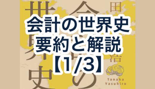 田中靖浩『会計の世界史』の要約と解説【1/3】第1部 簿記と会社の誕生