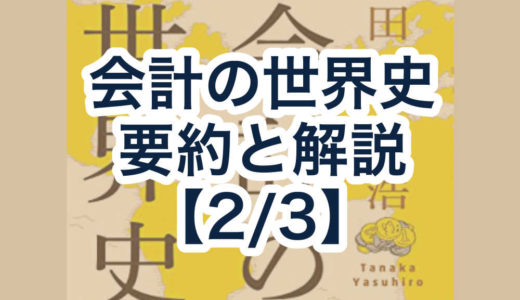 田中靖浩『会計の世界史』の要約と解説【2/3】第2部 財務会計の歴史