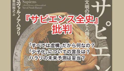 『サピエンス全史』の批判的なレビュー
