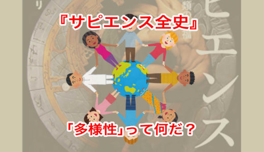 世界は「多様性」から「統一」に向かっているという『サピエンス全史』の視点【グローバリズム】