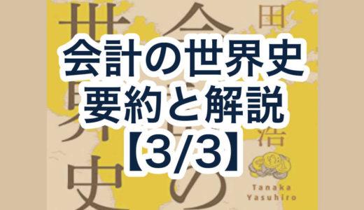 田中靖浩『会計の世界史』の要約と解説【3/3】第3部 会計管理とファイナンス