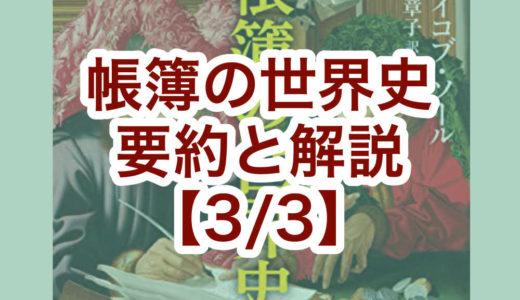 ジェイコブ・ソール『帳簿の世界史』の要約と解説【3/3】