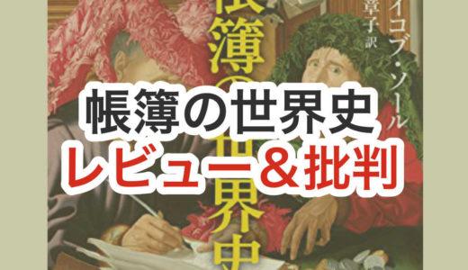 『帳簿の世界史』のレビュー&批判【書評】
