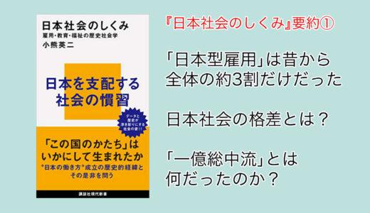 小熊英二『日本社会のしくみ』第1章の要約と解説【日本社会の「三つの生き方」】