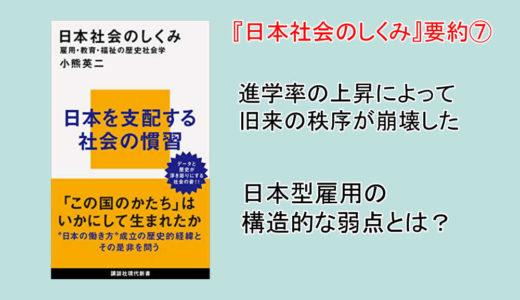 小熊英二『日本社会のしくみ』第7章の要約と解説【高度経済成長と「学歴」】