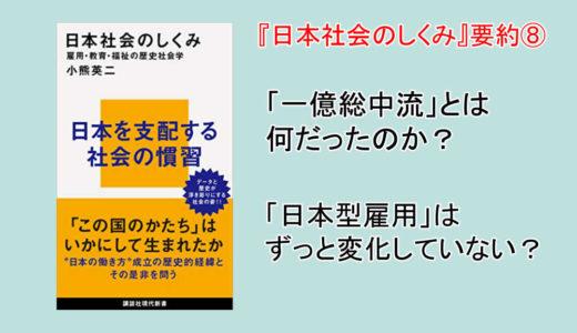 小熊英二『日本社会のしくみ』第8章の要約と解説【「一億総中流」から「新たな二重構」へ】