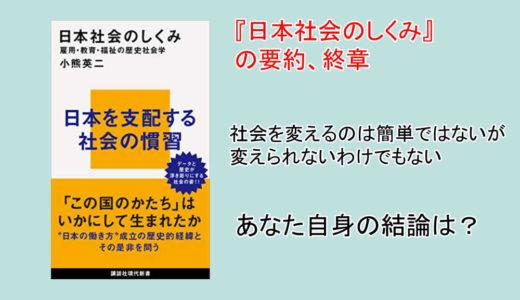 小熊英二『日本社会のしくみ』終章の要約と解説【「社会のしくみ」と「正義」のありか】