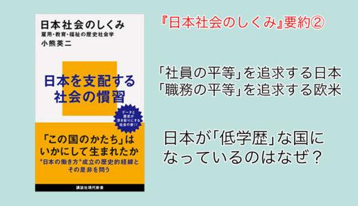 小熊英二『日本社会のしくみ』第2章の要約と解説【日本の働き方、世界の働き方】
