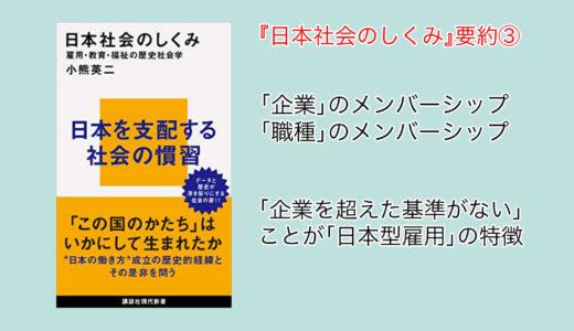 小熊英二『日本社会のしくみ』第3章の要約と解説【歴史のはたらき】