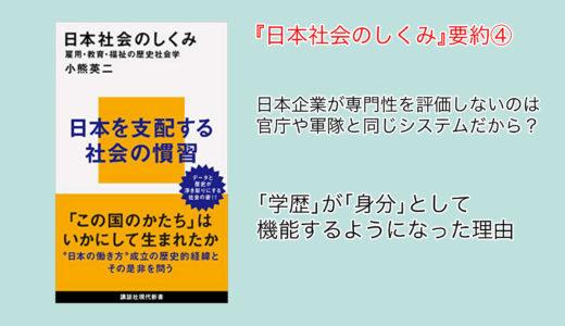 小熊英二『日本社会のしくみ』第4章の要約と解説【「日本型雇用」の起源】