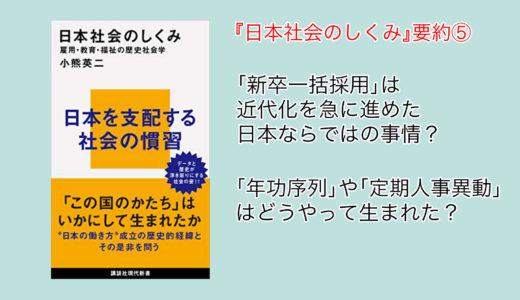 小熊英二『日本社会のしくみ』第5章の要約と解説【慣行の形成】