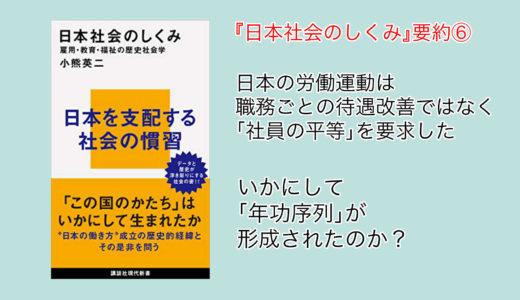 小熊英二『日本社会のしくみ』第6章の要約と解説【民主化と「社員の平等」】