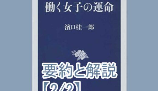 濱口桂一郎『働く女子の運命』の要約と解説【2/2】