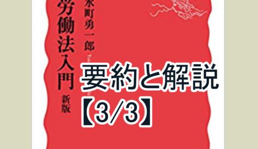 水町勇一郎『労働法入門』の要約と解説【3/3】