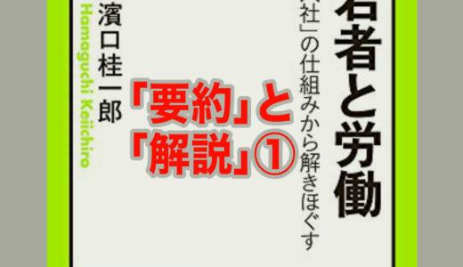 濱口桂一郎『若者と労働』の要約と解説①