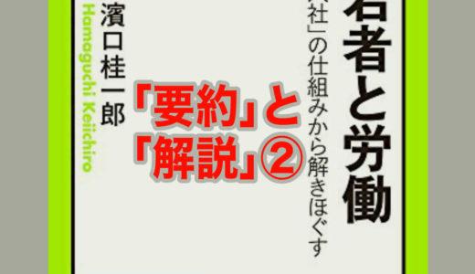 濱口桂一郎『若者と労働』の要約と解説②