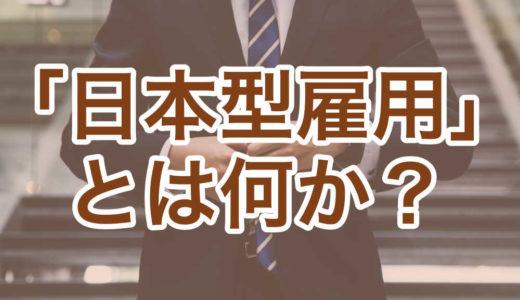 日本型雇用(日本的経営)とは何か?メリットとデメリットを解説