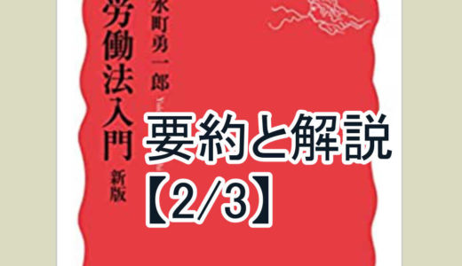 水町勇一郎『労働法入門』の要約と解説【2/3】