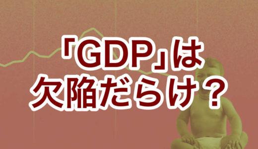 GDP(国内総生産)が国の豊かさを反映しない理由【GDPの欠陥・問題点】