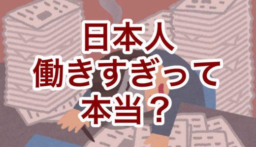 日本人は働きすぎって本当?日本の正社員の労働時間が長い理由を解説