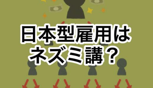日本型雇用に未来はあるか?「ネズミ講」と揶揄される年功序列の行方