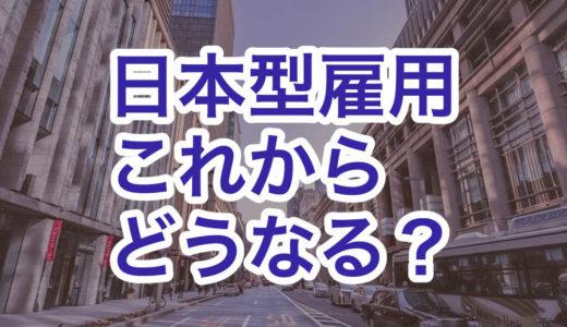 日本型雇用はいつからできたのか?今後どうなるのか?