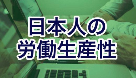 「日本人の労働生産性が低い」論を批判する!生産性の向上を目指すべきか?