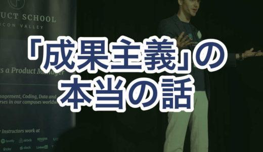 「成果主義」とは何か?日本で失敗、勘違いされてきた理由