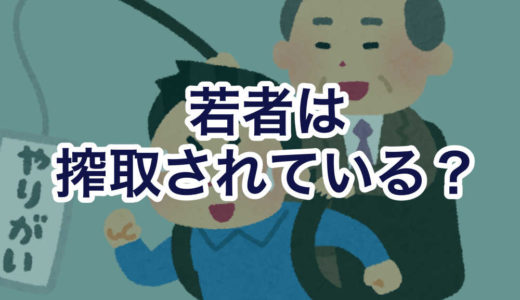 日本は若者が就職しやすい社会【若者は搾取されているのか?】