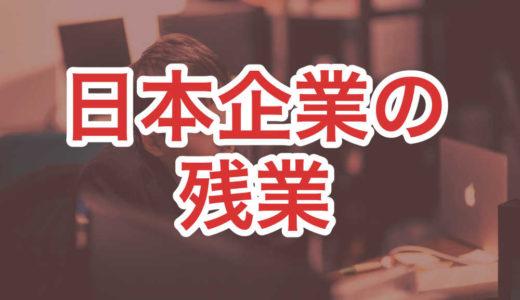 なぜ日本の会社は残業が発生しやすく、日本人は断れないのか?