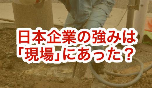 日本企業の強みは「技術力」ではなく「現場力」【技術大国はウソ?】