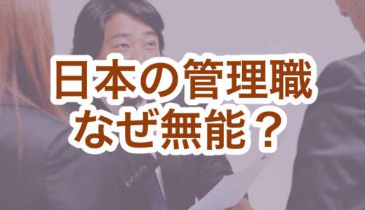 日本の上司や管理職はなぜ無能?女性比率が低い理由や欧米との違いを解説