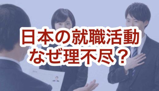 なぜ日本の就職活動は理不尽なのか?【就活くだらなすぎ問題】