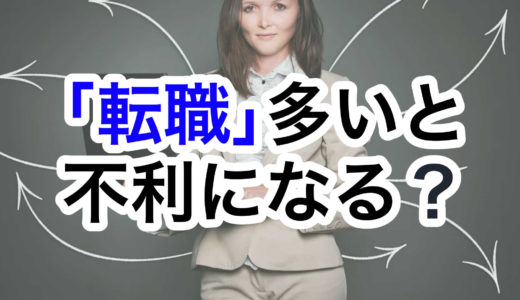 転職の回数が多いと不利になるのか?日本企業の本当のところを解説