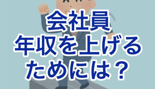 日本で働く会社員が年収を上げるためには何をすればいいか?