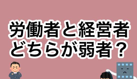 弱いのは労働者か?それとも経営者か?日本社会の労使対立を解説