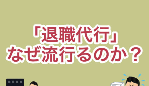 退職代行が流行する日本社会の闇