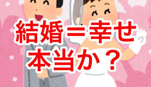 「結婚=幸せ」は本当か?婚姻という制度と本能との関係を考察する
